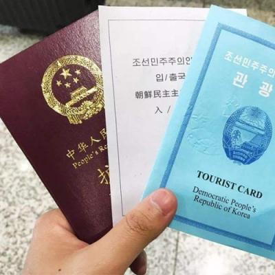 去朝鲜旅游需要什么手续?