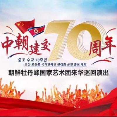 金正恩钦点、引导朝鲜时尚风暴的牡丹峰乐团要来中国首次巡回商演